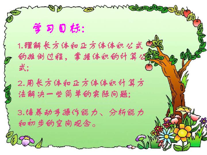 数学五年级下北京版1.3 长方体和正方体的体积