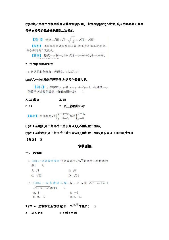 1.5二次根式