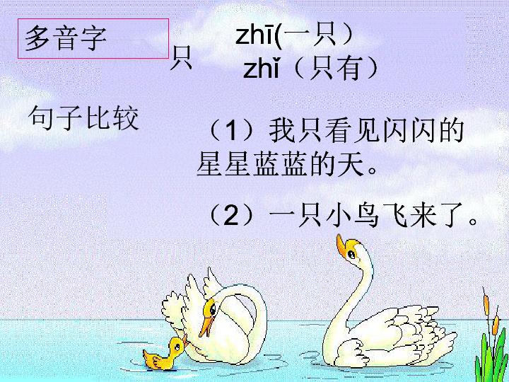 一年级语文上册小小的船课件浙教版