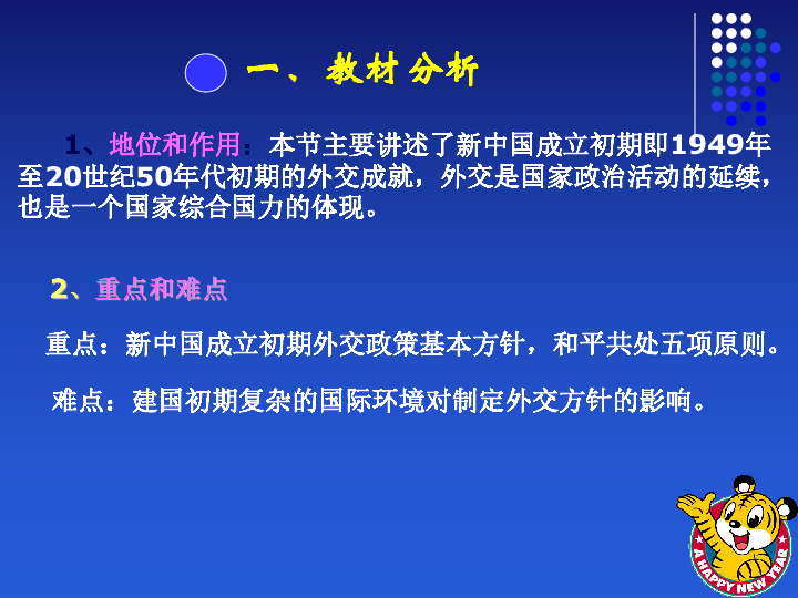 人教新课标版高一历史必修一第23课 新中国初期的外交 说课课件 共47张ppt