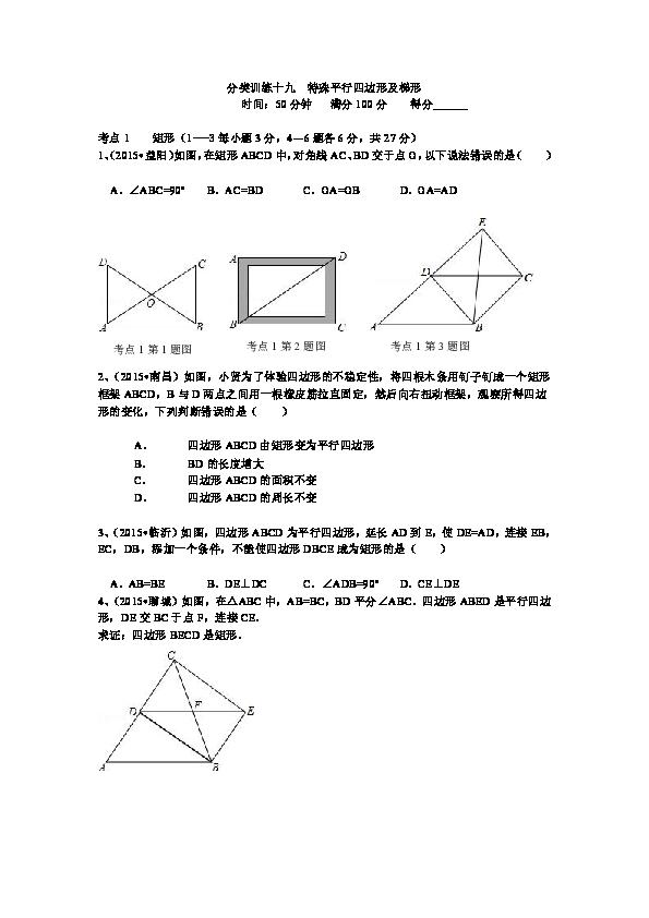 2015全国中考数学分类汇编 特殊平行四边形及梯形 1