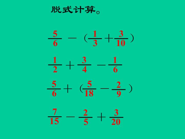 数学五年级下西师大版4.2分数加减混合运算课件