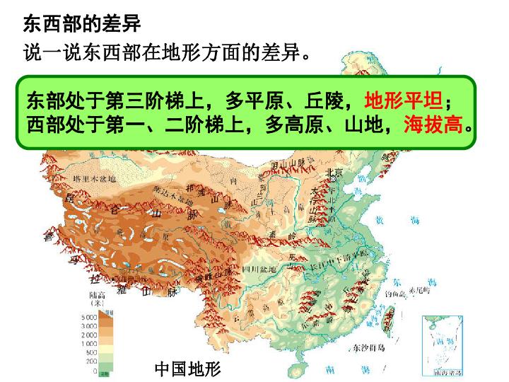 东西部人口差异的原因_造成我国东.西部地区人口分布差异的自然原因.下列叙