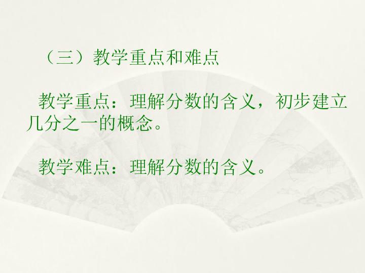青岛版五四制 三年级数学上册说课PPT课件 分数的初步认识