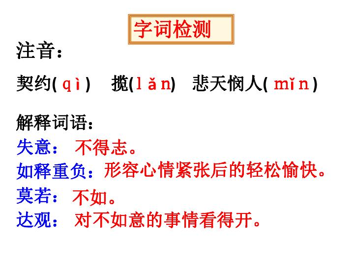 15最苦与最乐课件 32张ppt