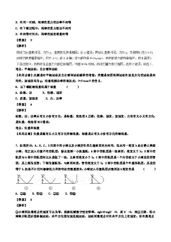 2017年高中物理必修二全国名卷试题分章节汇编专题7.1追寻守恒量 能量 第01期