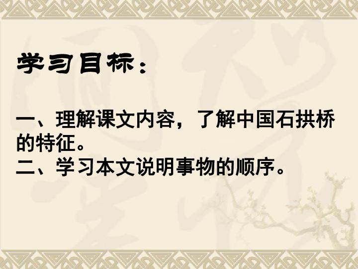 中国石拱桥课件