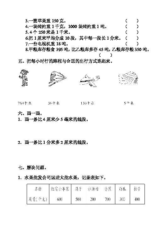 数学三年级上人教版第三单元测量 分米 毫米 练习题 无答案