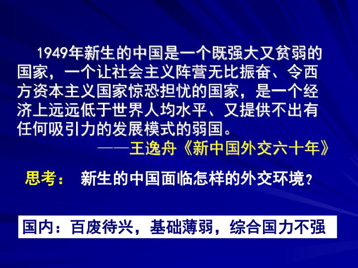 人教版高中历史必修一第七单元第23课 新中国初期的外交 共44张ppt