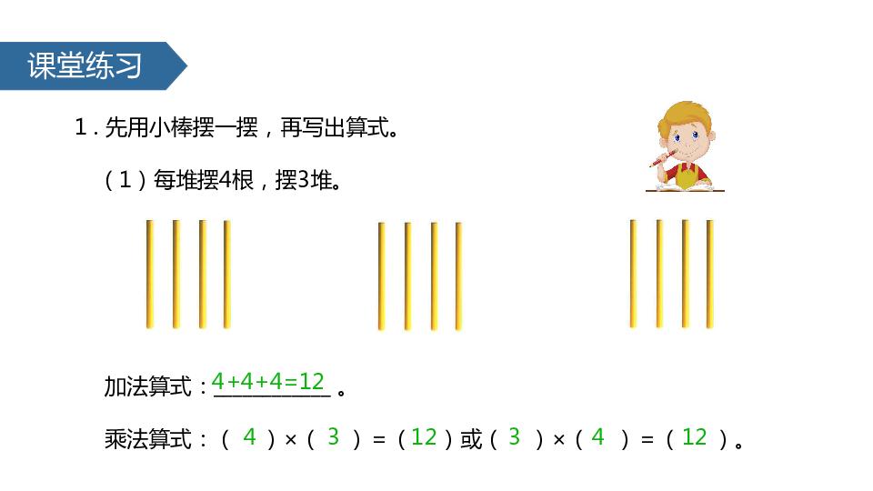 苏教版小学二年级数学上 3 乘法的初步认识课件 共19张PPT