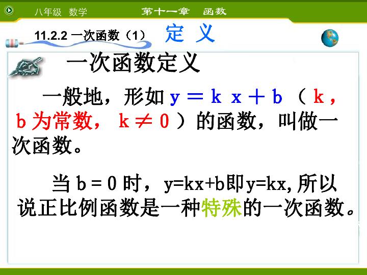 八年级数学一次函数的定义及图