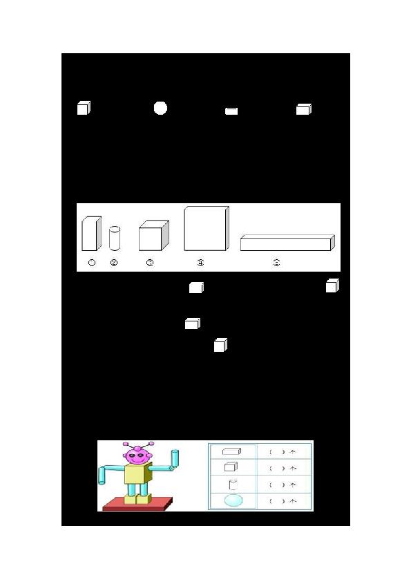 数学一年级上人教版4 认识图形 一 同步试题 含答案