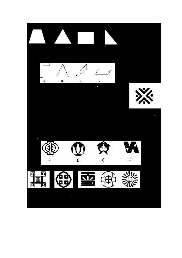 15.1 轴对称图形同步练习