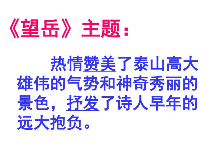 杜甫诗三首课件