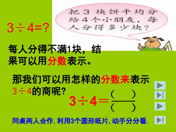 下青岛版2.3分数与除法课件