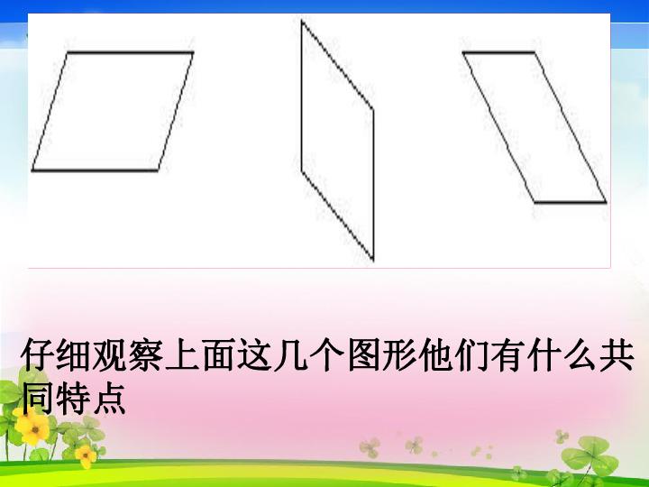 四年级 平行四边形和梯形的认识 课件