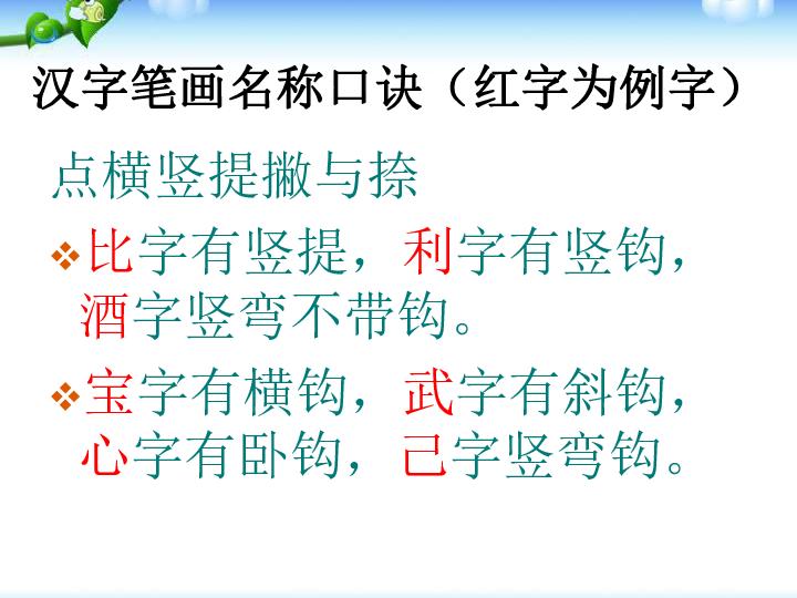 变过程汉字汉字笔画名称表汉字笔画名称口诀(红字为例字)点横竖提