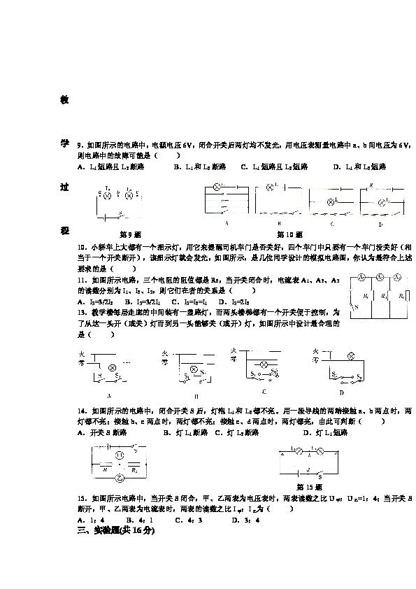 电路及其分析