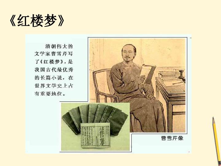 人教版历史七年级下册第21课 清朝前期的文学艺术课件 共20张PPT