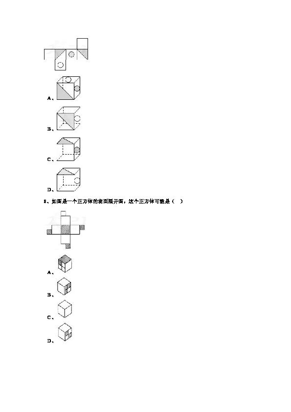 4.1.1 立体图形与平面图形 同步练习 含答案