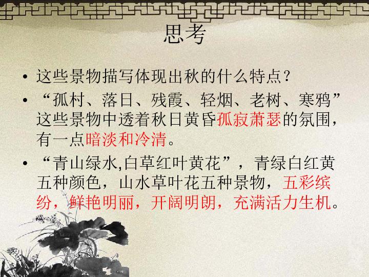 2015 2016北京课改版语文八年级下册第六单元课件 第22课 元代小令四首 共60张PPT
