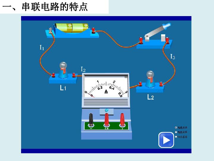 第7节电路分析与应用