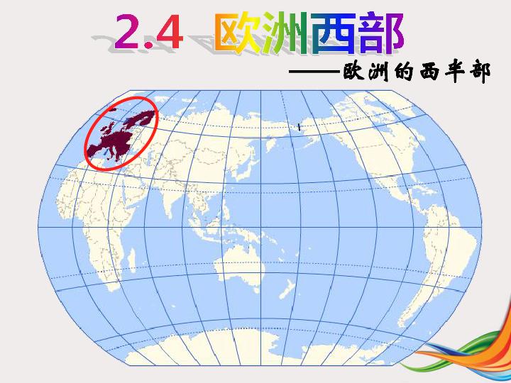 广东省汕头市龙湖实验中学湘教版七年级地理下册课件 7 4欧洲西部 共40张PPT