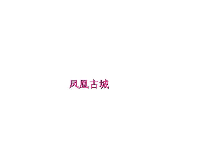 2016春高中语文 人教新课标必修五 教学课件 第11课 中国建筑的特征 共44张PPT