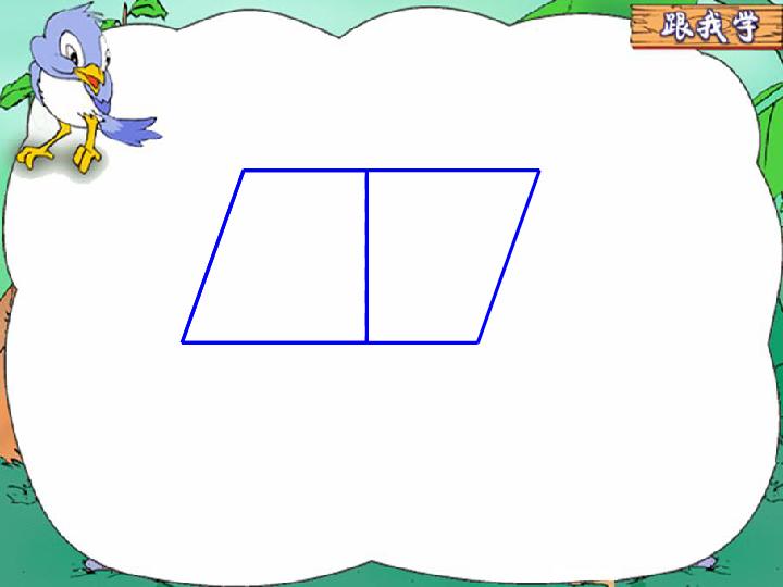 数学四年级上人教版5平行四边形的面积课件 21张