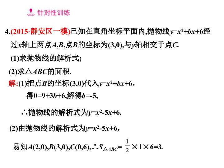 人教版九年级上册同步教学习题课件 22.1.4 二次函数y ax2 bx c的图象和性质 2