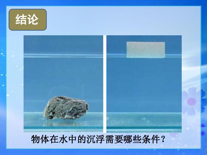 第6课下沉的物体会受到水的浮力吗 课件13ppt