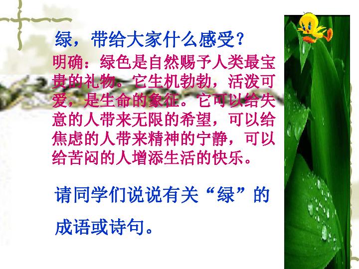 绿什么什么茵成语_成语故事图片