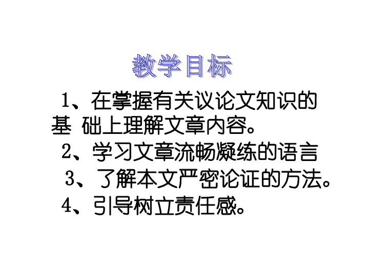 第15 课 最苦与最乐 共57张PPT