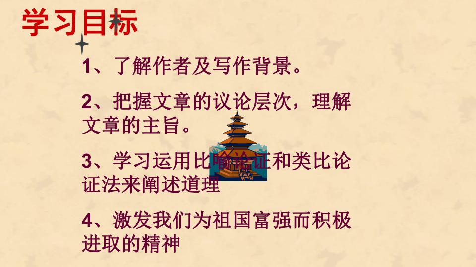 鄂教版八年级语文上册自制第27课 少年中国说 46张ppt