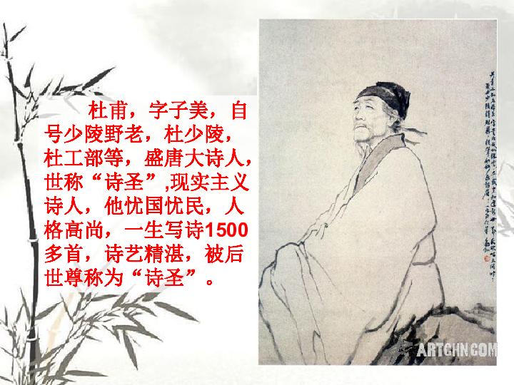 习课件:55张PPT小升初古诗词总 李白,字太白,号青莲居士.中国