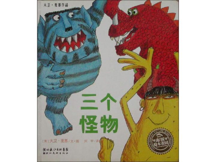 三个怪物 二年级语文绘本故事阅读(ppt版)图片