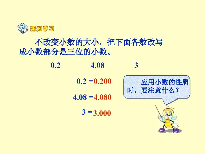 大小.因为 1分米=10厘米=100毫米,所以 0.1 米= 0.10 米= 0.100 米.