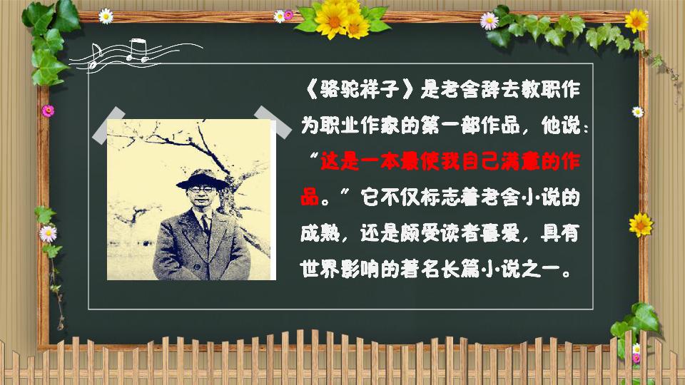 名著导读 骆驼祥子 教学课件