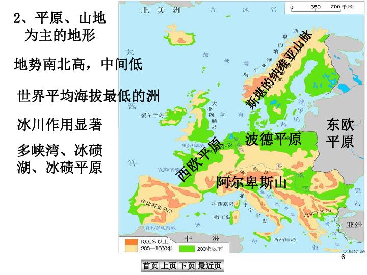 人教版七年级地理下册8.2 欧洲西部 课件 共116张PPT