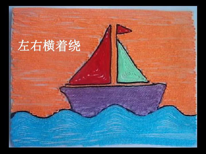 美术三年级下人教版13彩线贴画课件 18张