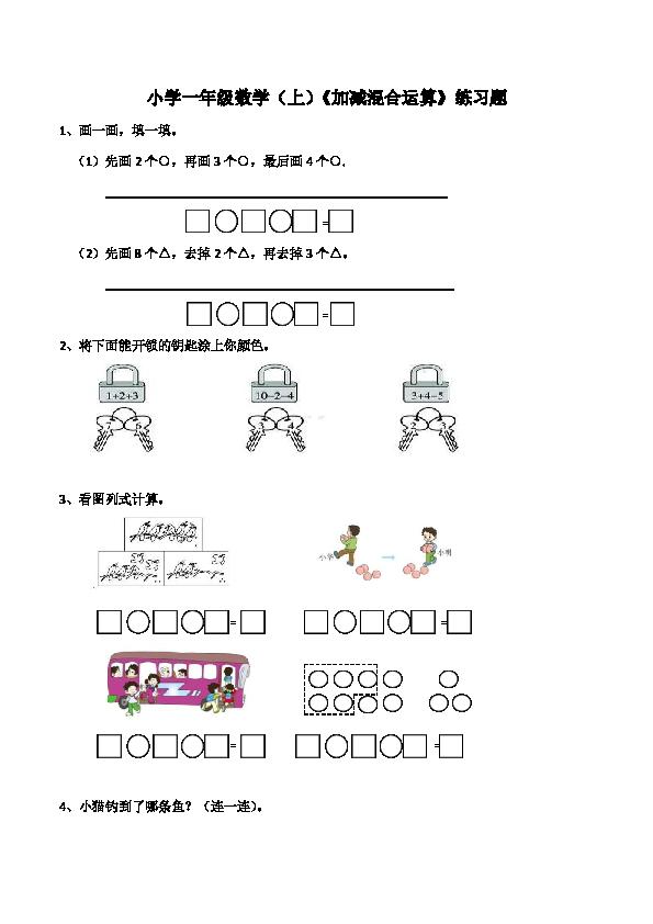 西师大版小学一年级数学 上 加减混合运算练习题 无答案