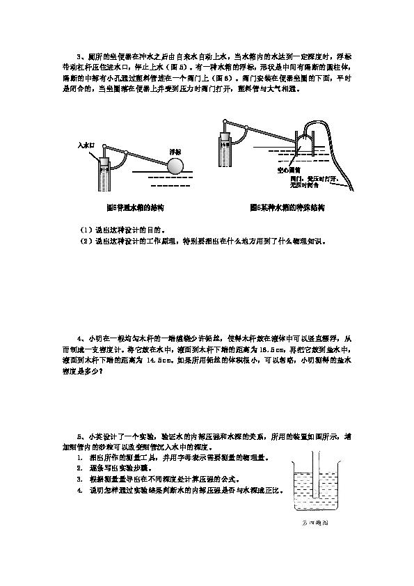 不用大气压原理的水泵_水泵图片