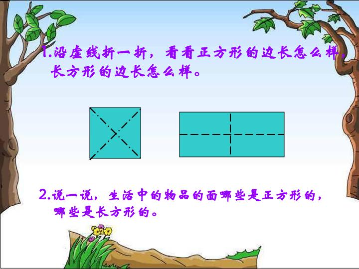 西师大版小学一年级数学下 3 认识图形 课件3