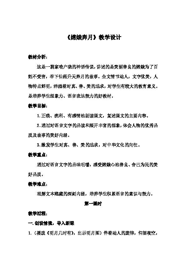 五年级上册 嫦娥奔月 教学设计