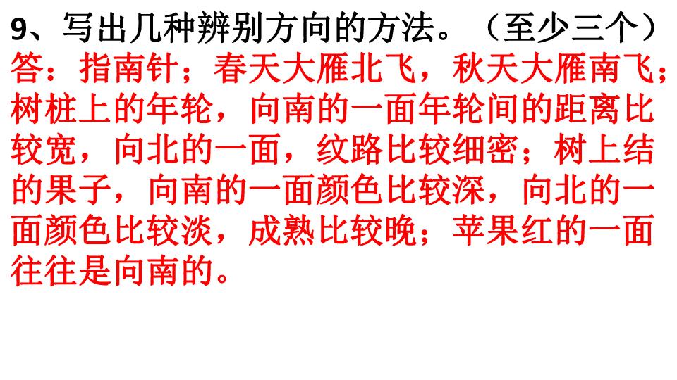 湖南冀教版四年级下学期品德与社会期末复习试卷课件图片
