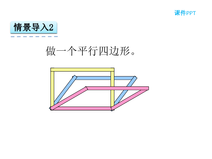 人教版数学四年级上认识平行四边形课件