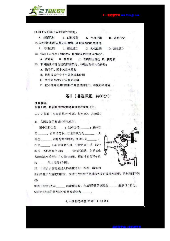 河北省武安市第八中学2015 2016学年七年级下学期第三次月考生物试图片