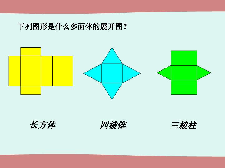 1.2正方体的展开与折叠 共19张PPT图片