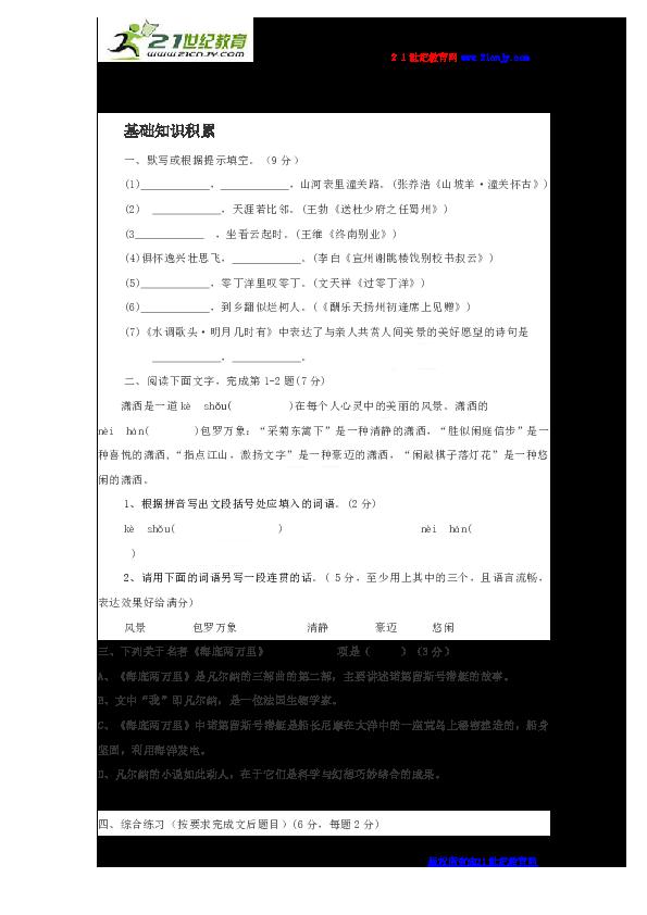浙江省新昌县回山中学2015 2016学年八年级下学期期中考试语文试题