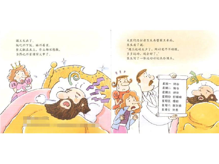 国王生病了 二年级语文绘本故事阅读(ppt版)图片